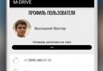 Мобильное приложение для владельцев Mitsubishi